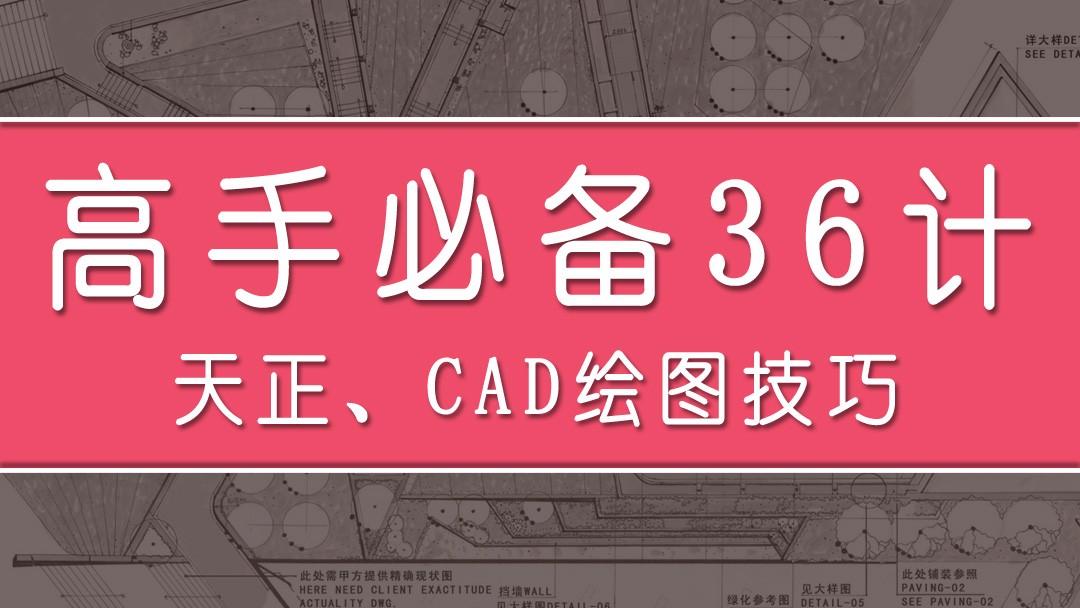 高手必备36技(园林景观天正、CAD快速绘图技巧)