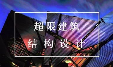 超限建筑结构设计基础(网络直播+视频赠送+答疑)