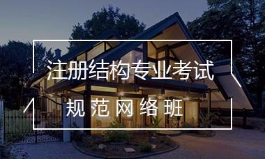 2019年注册结构专业考试培训 规范网络班 (马瑞强)