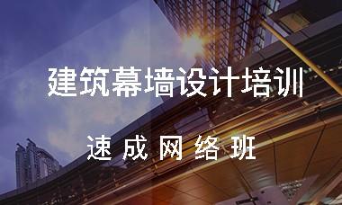 建筑幕墙设计培训班速成班_实操培训班