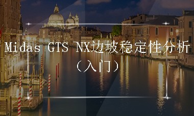 Midas GTS NX边坡稳定性分析(入门)