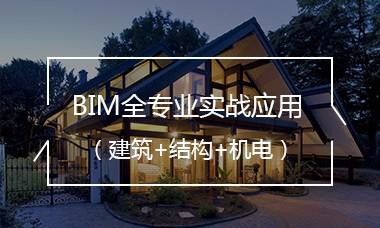 BIM全专业实战应用 【网课+答疑+考前直播辅导】