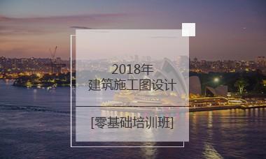 2019年建筑施工图设计零基础培训班(直播+录播+讲师答疑)