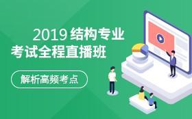 2019年注册结构专业考试全程班(直播+高频考点分析+课后答疑)