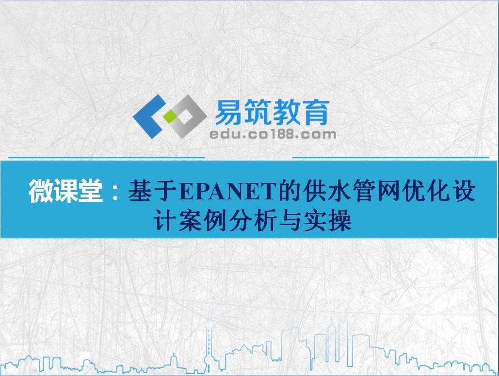 基于EPANET的供水管网优化设计案例分析与实操