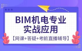 BIM机电专业实战应用 【网课+答疑+考前直播辅导】