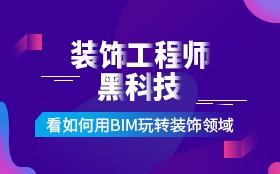 装饰BIM工程师网络实训课
