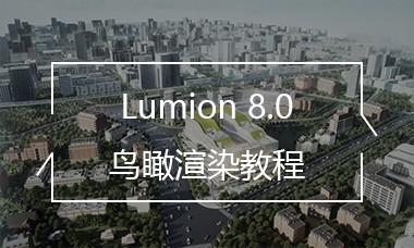 lumion8.0鸟瞰渲染(附赠一整套国外案例和源文件)