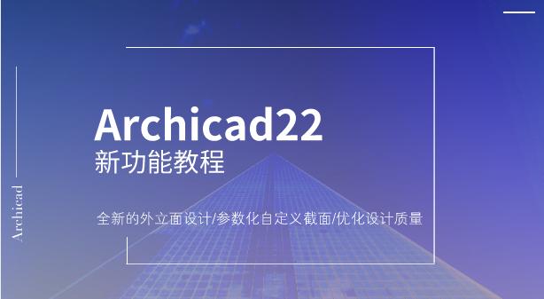 Archicad22新功能教程