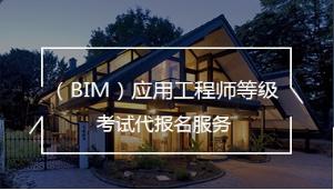 全国BIM应用技能考试代报名服务