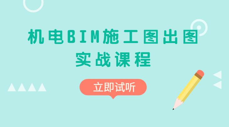机电BIM施工图出图实战课程
