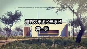 建筑效果图经典系列第一季