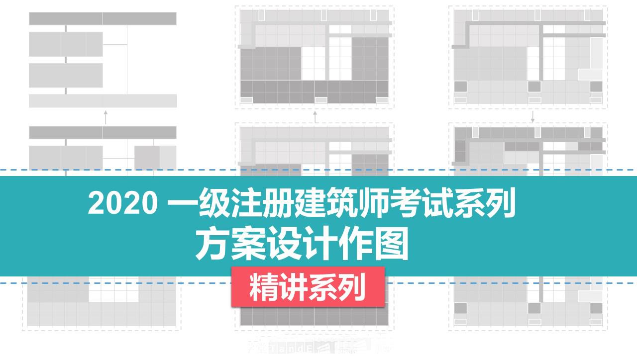 2020一级注册建筑师考试系列-方案设计作图