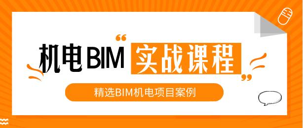 机电BIM项目案例实战课程