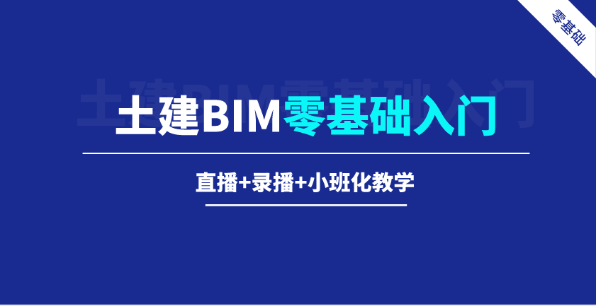 土建BIM零基础入门网络班
