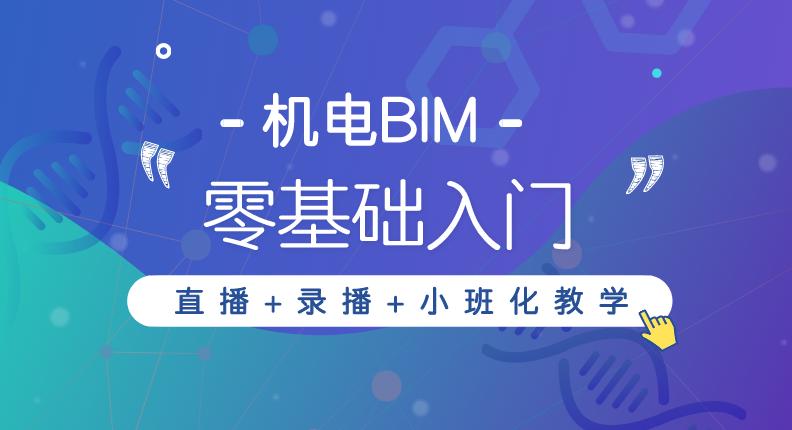 机电BIM零基础入门网络班