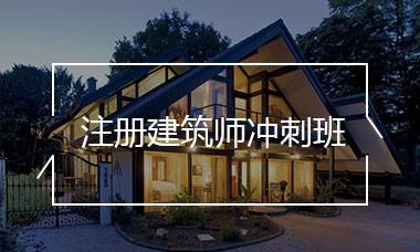 2019年注册建筑师30天冲刺班