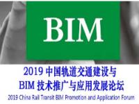 2019中国轨道交通建设与BIM推广与应用发展论坛(北京)