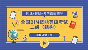2020全国BIM技能等级二级(结构)网络培训班(不含报名费)