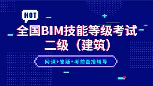 2020全国BIM技能等级二级(建筑)网络培训班(不含报名费)