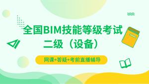 全国BIM技能等级考试二级(设备)培训系统班【网课+答疑+考前直播辅导】