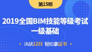 全国BIM技能等级考试一级培训系统班【 网课+答疑+考前直播辅导】