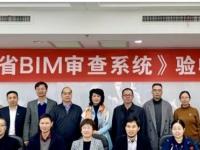 """""""湖南省BIM审查系统""""项目顺利通过验收"""