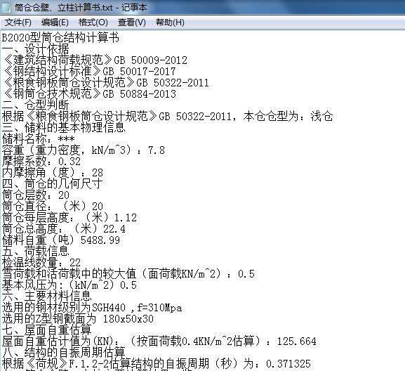 钢结构软件图片3