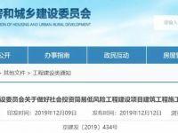 继广东后,北京明确:100万元以下工程,无需办理施工许可证!