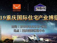2019重庆国际住宅产业博览会――凝聚行业精英,铸造西部住宅产业盛会