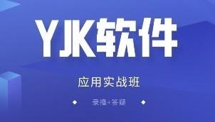 YJK软件应用实战班