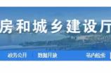 【早安建筑】山东/浙江/江苏/湖南等地发文:防疫期间经费,列入工程造价!