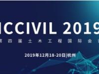ICCIVIL 2019第四届土木工程国际会议(杭州)