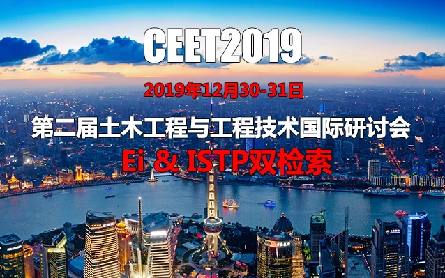 2019第二届土木工程与工程技术国际研讨会(上海)