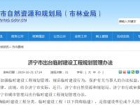 济宁市出台临时建设工程规划管理办法