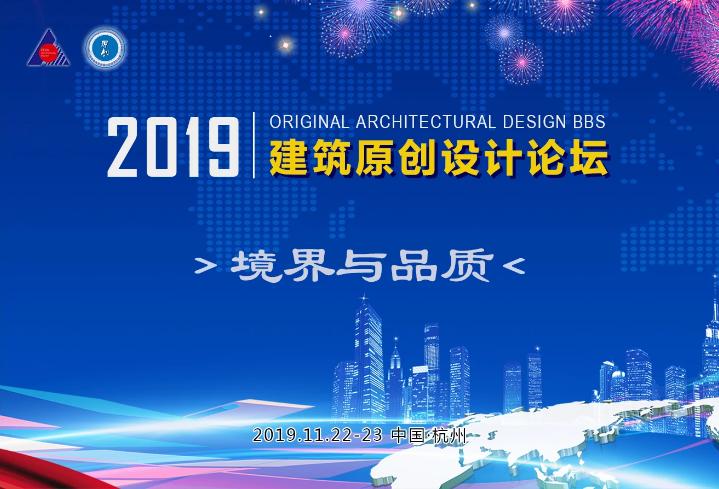 2019建筑原创设计论坛(杭州)