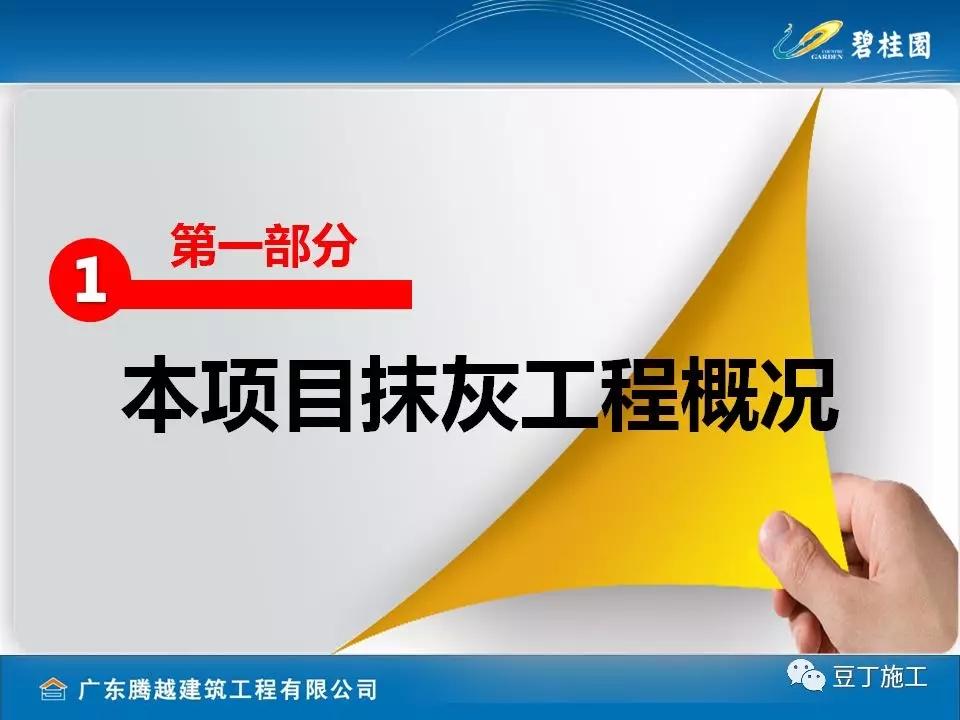 bob电竞app施工图片2