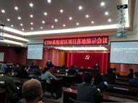 中山:市南区召开CIM系统项目落地演示会