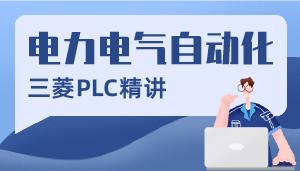 电力电气自动化三菱PLC精讲VIP课程