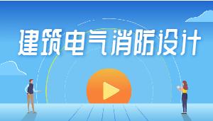 bob电竞app电气消防设计