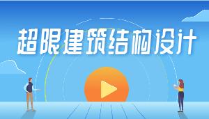 超限bob电竞app结构设计基础(网络直播+视频赠送+答疑)