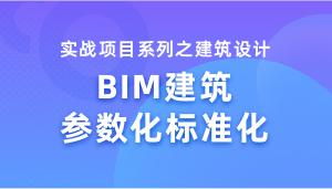 BIM建筑参数化标准化-实战项目系列之建筑设计