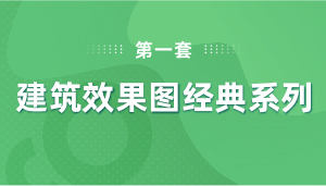 bob电竞app效果图经典系列第一季