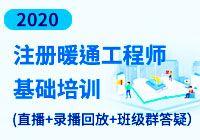 2020年注册暖通工程师基础培训  (直播+录播回放+班级群答疑)