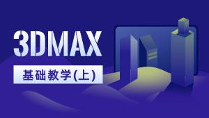 3DMAX基础教学 上