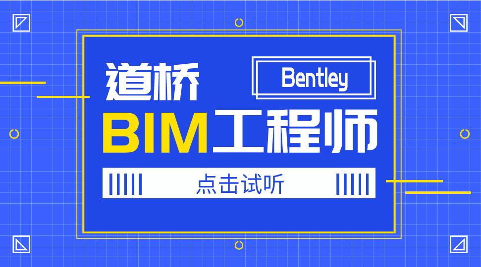 道桥Bentley工程师网络实训班
