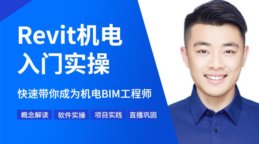 机电BIM入门网络实训班