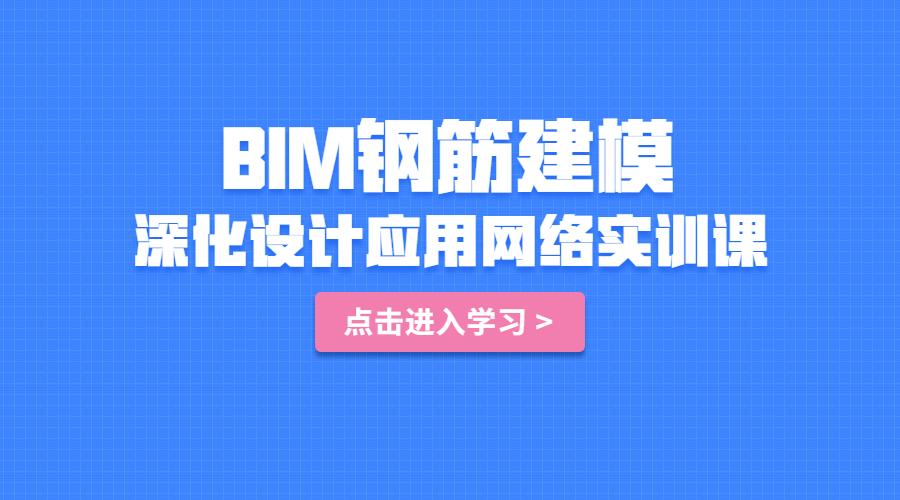 BIM钢筋建模深化设计应用网络实训课