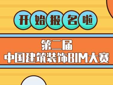 关于举办第二届中国建筑装饰BIM大赛的通知