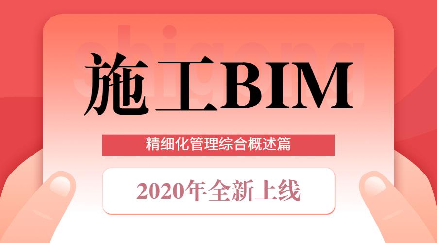 施工BIM精细化管理综合概述篇